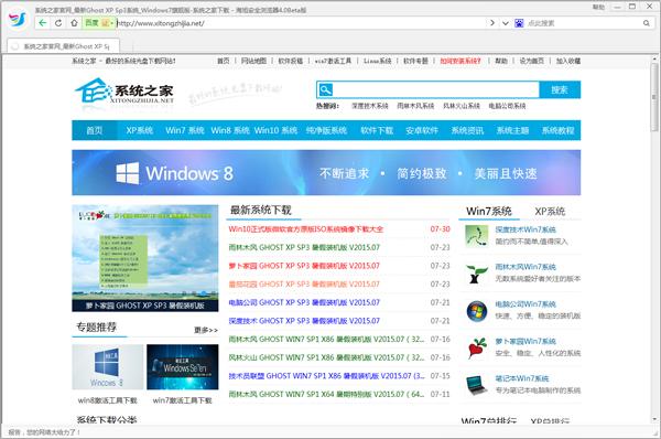 海旭安全浏览器 V6.4.9