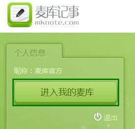 麦库记事本 V6.14.4.17
