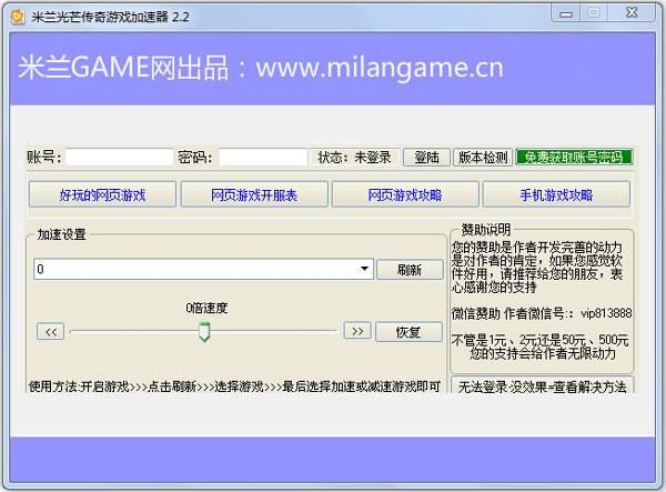 米兰光芒传奇游戏加速器 V2.2 绿色版