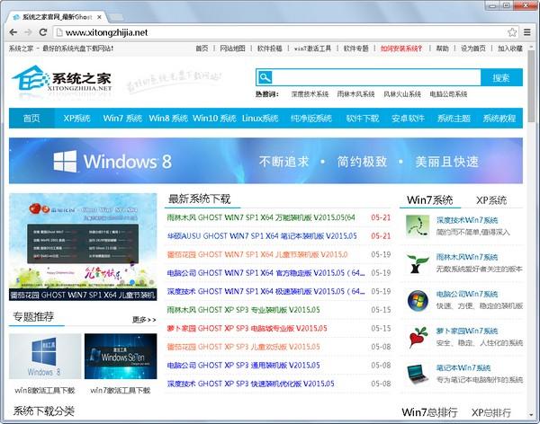 谷歌浏览器Chrome V52.0.2743.116 64位