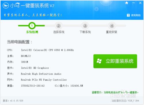 小马一键重装系统工具v5.0装机版1
