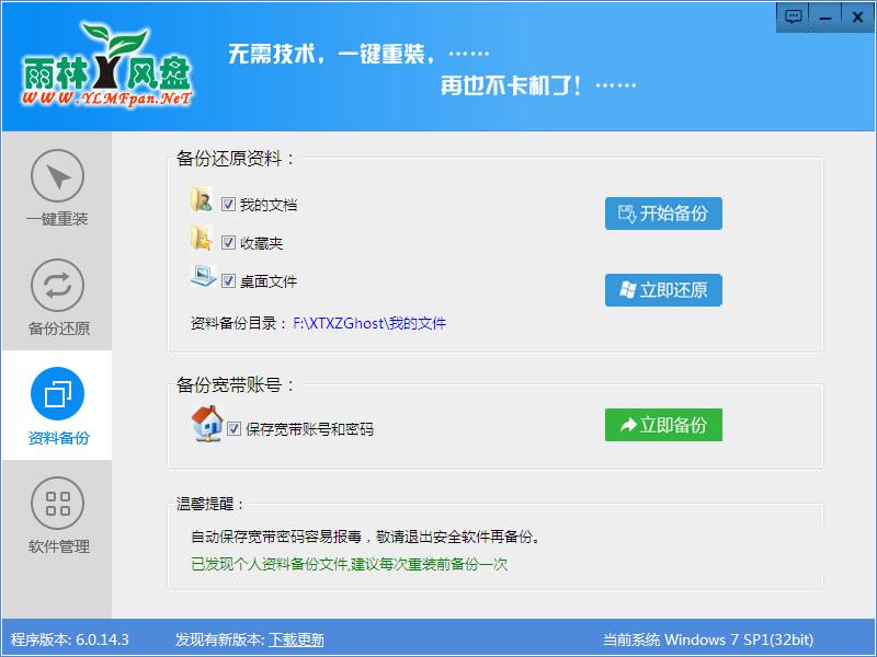 雨林木风一键重装系统v6.1最新版下载5