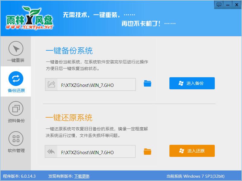雨林木风一键重装系统v6.1最新版下载4