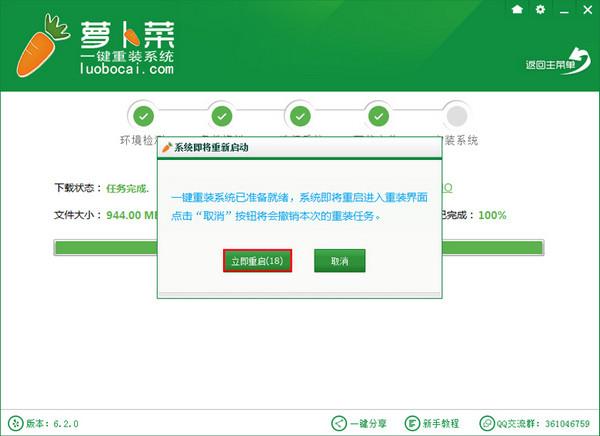 萝卜菜一键重装系统v6.3.0 一键重装系统官方下载5