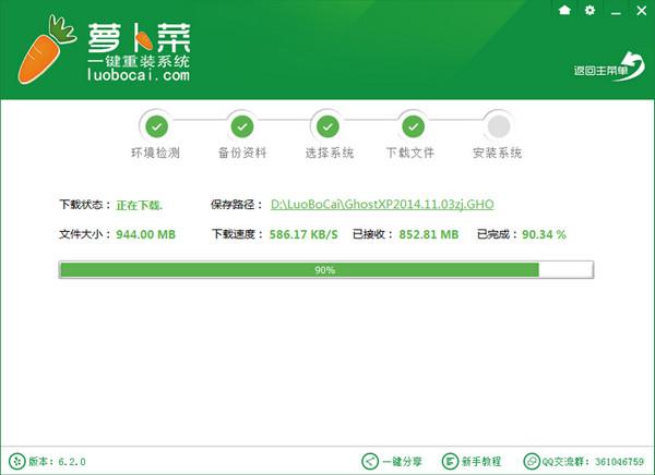 萝卜菜一键重装系统v6.3.0 一键重装系统官方下载4