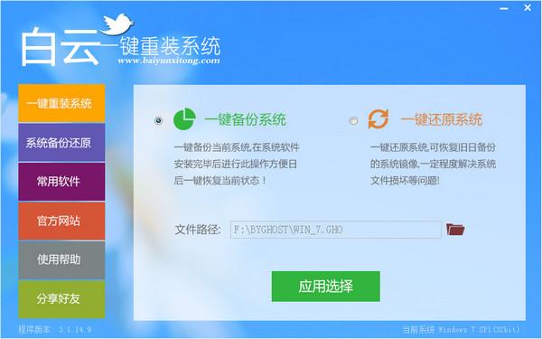 白云一键重装系统 V3.1.14.9官方下载