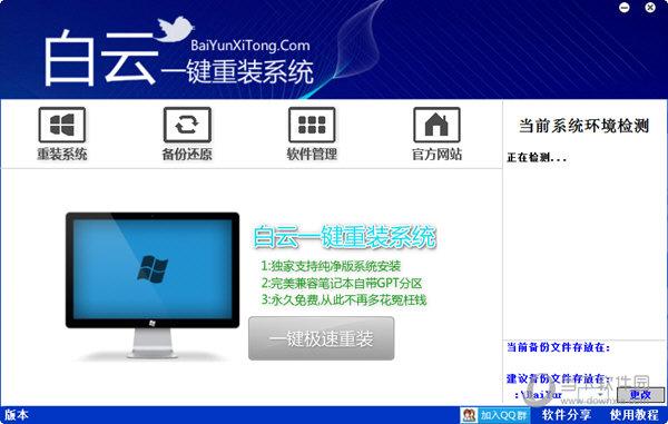 白云一键重装系统 V3.1.14.9官方下载1