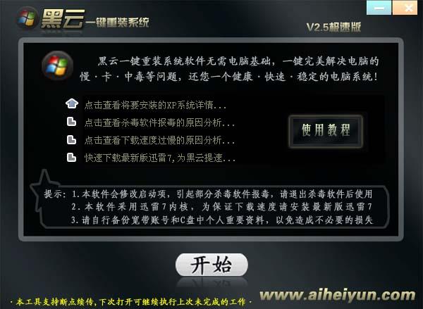 黑云一键重装系统工具v2.5官方版3