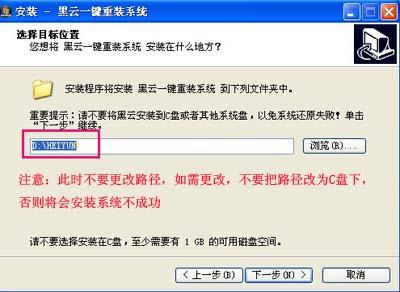 黑云一键重装系统工具v2.5官方版2