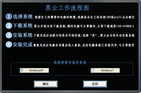 黑云一键重装系统工具v2.5官方版4