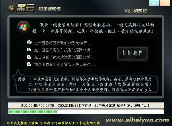 黑云一键重装系统工具v2.5官方版5