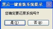 黑云一键重装系统工具v2.5官方版6