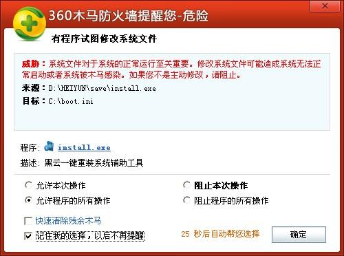 黑云一键重装系统工具v2.5官方版7