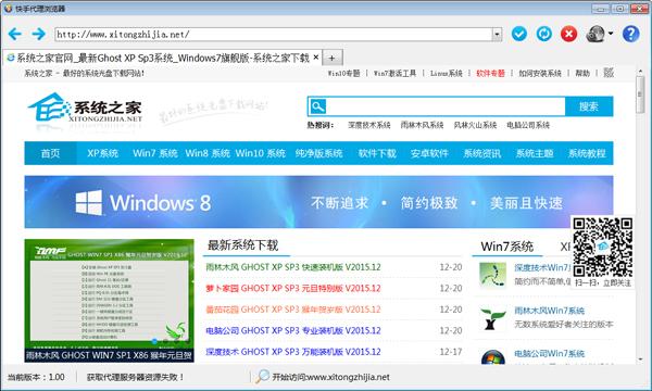 快手代理浏览器 V1.00