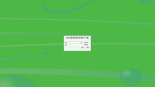 UC2视频监控软件 V4.4