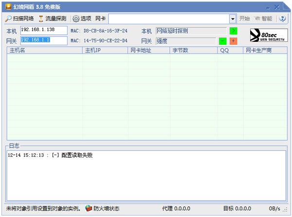 幻境网盾(skiller) V3.8 绿色版