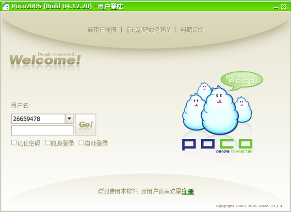 Poco2005(资源共享软件) V4.12.20 绿色版
