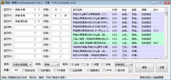 淘宝一箩筐 V0.8.2 绿色版