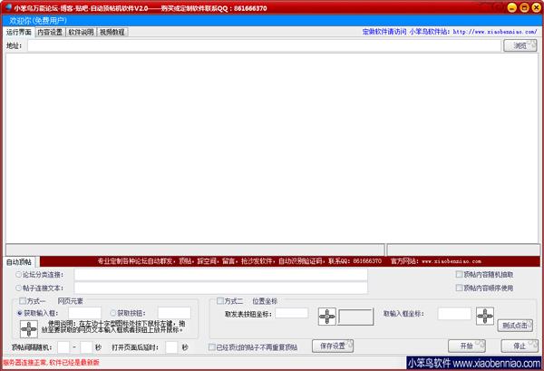 小笨鸟万能论坛自动顶帖机软件 V2.0 绿色版