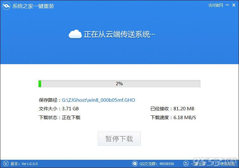 系统之家一键重装系统软件v2.5绿色版1