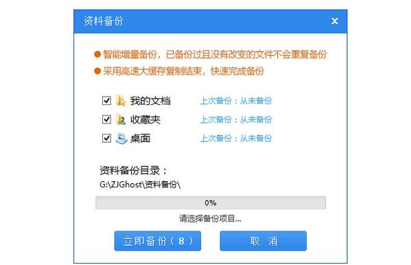 系统之家一键重装v4.0.0.0在线版1