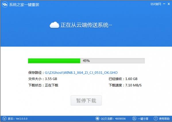 系统之家一键重装v4.0.0.0在线版2