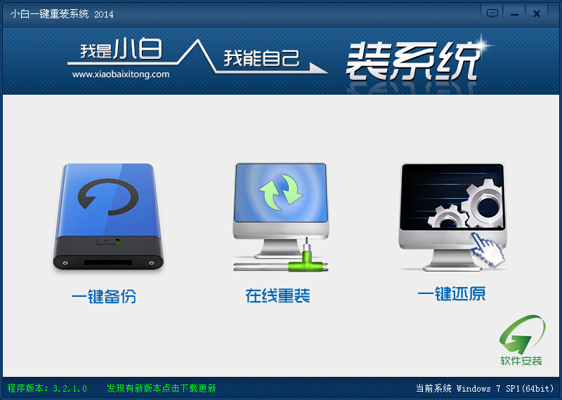 小白一键重装系统工具v7.5装机版1