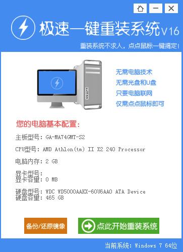 极速一键重装系统工具v3.2标准版