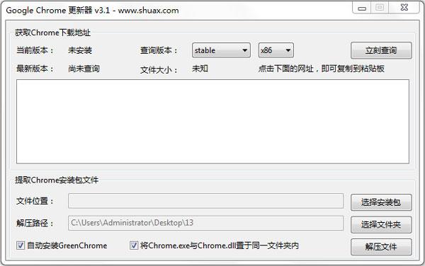 Chrome更新器 V3.1 绿色版