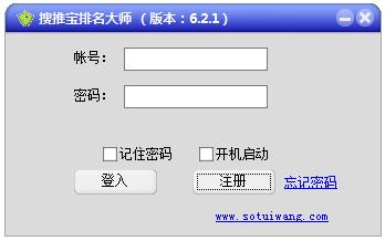 搜推宝排名大师 V6.2.0 绿色版