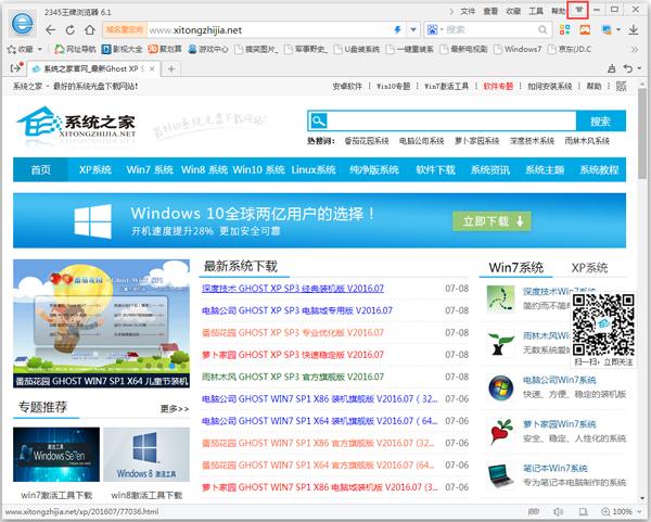2345王牌浏览器 V7.2.0.12990