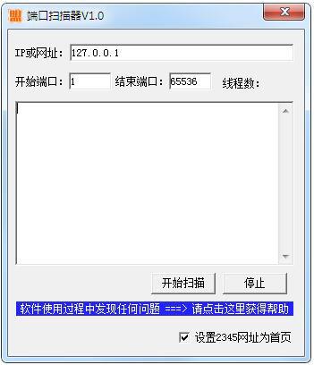 端口扫描器 V1.0 绿色版