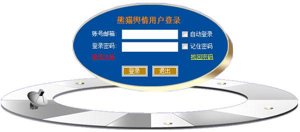 熊猫网络舆情监测 V2.1