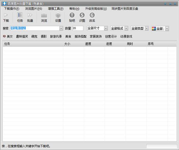 百度图片批量下载器 V9.0.3.3506 绿色版