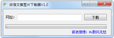 微信文章图片下载器 V1.0 绿色版
