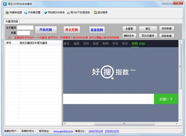 悟空360刷排名软件 V1.5 绿色版