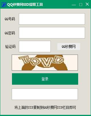 秒赞网触屏SID提取工具 V1.0 绿色版