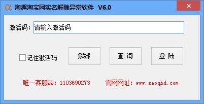 淘趣淘宝网实名解除异常软件 V6.0 绿色版