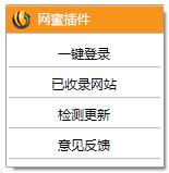 网蜜上网小助手 V1.1.0.2