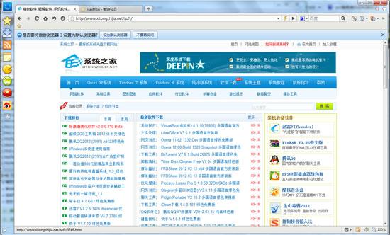 傲游(Maxthon) 3.3.9.1000 苦菜花增强优化版