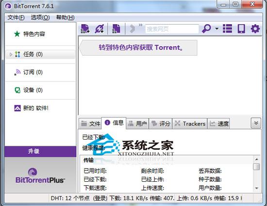 BitTorrent V7.6.1 Build 26933 多国语言绿色免费版