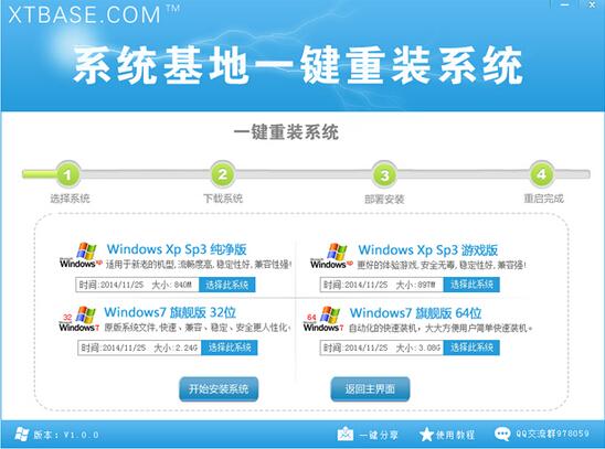 系统基地在线重装系统软件v2.1.5官方免费版