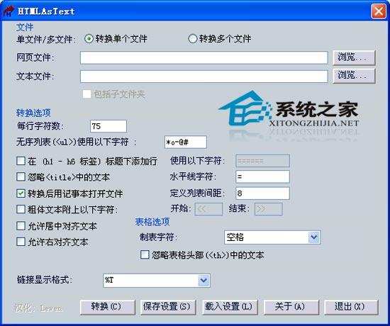 HTMLAsText(网页转文本) V1.11 汉化绿色版