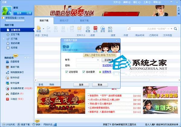迅雷(Thunder) 5.9.20.1418 简体中文绿色免费版