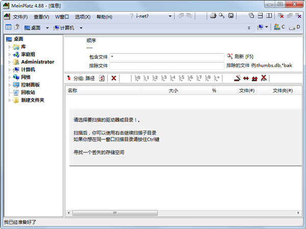 MeinPlatz(磁盘扫描程序) V4.88 多国语言绿色免费版