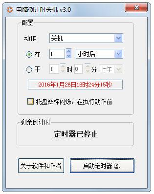 电脑倒计时关机 V3.0 绿色版