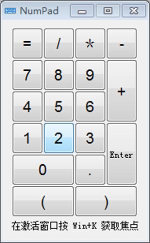 虚拟数字小键盘(NumPad) V1.1.16.5 绿色版