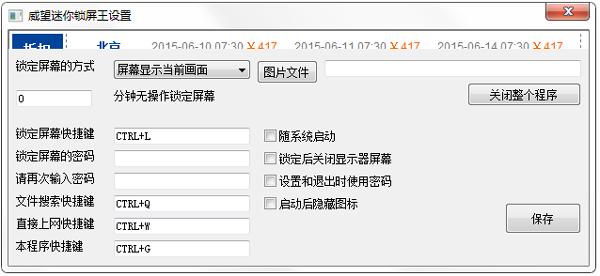 威望迷你锁屏王 V1.21 绿色版