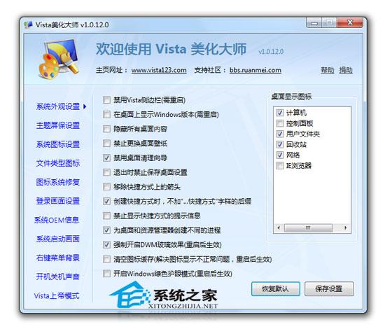 Vista优化大师(Vista Master) V3.81 绿色版