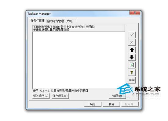 Taskbar Manager(任务栏管理工具) V3.5 绿色汉化版